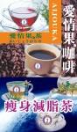愛情果CAFE
