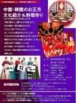 中国・韓国のお正月文化紹介&料理作り