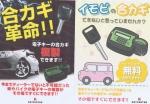 イモビ付きの車にエンジンスターターを取り付け用にいかかですか?(合鍵でも作れます。)8500円〜