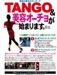 名古屋・熱田の森文化センターで、一つの講座で二つのレッスン!(タンゴダンス&美容オーチョ)