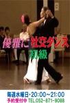 名古屋・堀田シダックスカルチャークラブ・初心者社交ダンス