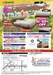 日本ベッド池上本社ショールーム 春のクリアランスセール