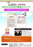 nanaco 電子マネー決済加盟店募集