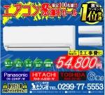 エアコン激安セール!!!!