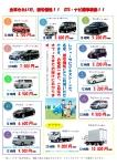 地域密着!!春日井市在住のお客様限定でレンタカーの無料宅配サービス実施中♪