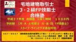 宅地建物取引士 3・2級FP技能士合格塾