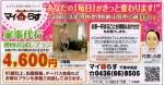 お家まるごと1軒お掃除&お片付けも家事代行マイ暮らす千葉中央店へ!