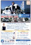 """""""大阪市介護タクシー""""日常生活支援型介護タクシーウィルエイド"""