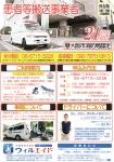 """""""大阪市介護タクシー""""日常生活支援型介護タクシーウィルエイド(民間救急版)"""