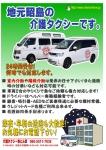 介護タクシー 赤とんぼ