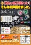 「他店より10万円高かった」そんなお声頂きました。 ダイヤモンド高価買取いたします!