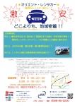 春日井のレンタカー屋さん!!
