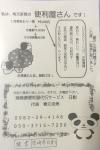 宮崎県の便利屋さん 日創