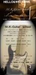 M−K−GuitarSchool生徒募集!