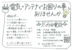 太内田電設