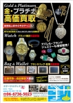 金・プラチナ・ダイヤモンド・ブランド品を高価買取いたします♪