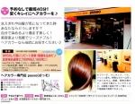 ヘアカラー専門店 passo(ぱっそ)
