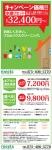 キャンペーン価格!!水廻りセット32,400円〜