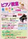 川本ピアノ教室