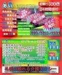 北海道札幌市で一番お勧めの介護タクシー 救急 緊急対応 ストレッチャー 初乗り安い