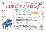 西宮 川本ピアノ教室サロンオープンいたしました。