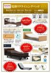 電動リクライニングベッドフェア