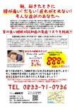 眠りのお試しレンタル888円