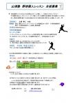 野球個人レッスン 山浦塾 生徒募集