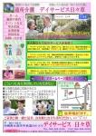 【日々草】有料老人ホーム・デイサービス