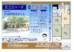 北加賀屋駅徒歩11分 3DL 700万円