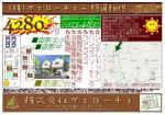 神戸市東灘区御影山手6丁目未入居物件 価格お気軽にご相談ください