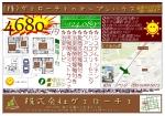 神戸市灘区城内通4丁目4680オープンハウス。。。。