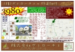 大幅価格変更 神戸市東灘区御影山手6丁目未入居物件