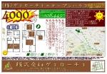 価格変更致しました。神戸市灘区上野通8丁目新築戸建 4090万円です。