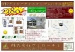 神戸市長田区明泉寺町1丁目新築戸建 今週のオープンハウス。。。。
