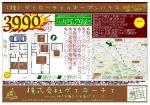 神戸市灘区上野通8丁目新築戸建 価格変更となりました3990万円