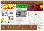 価格変更です。神戸市長田区明泉寺町1丁目新築戸建