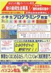 パソコンじゅく旭町教室