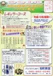 秋の新規生徒募集チラシ2019(裏)