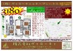 今週のオープンハウス。神戸市中央区熊内町2丁目新築戸建