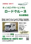 キャンピングカーレンタル ロードクルーズ名古屋西店