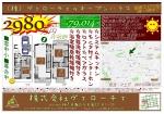 価格変更です。。。神戸市中央区熊内町2丁目新築戸建