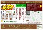 特選物件!!! 神戸市灘区弓木町2丁目新築戸建。。。