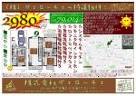 特選物件!!!神戸市中央区熊内町2丁目新築戸建