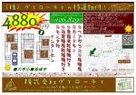 特選物件!!!神戸市灘区篠原中町3丁目新築戸建 4880万円。。。