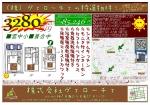 特選物件!!!神戸市中央区旗塚通6丁目新築戸建 3280万円