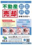 京都市山科区の不動産売却なら株式会社BEAへ
