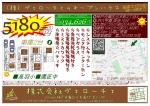 価格変更致しました。神戸市灘区弓木町新築戸建5380⇒5180万円