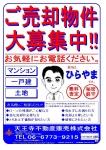 ご売却物件大募集中!!