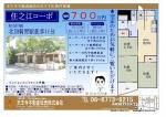 天王寺不動産販売株式会社